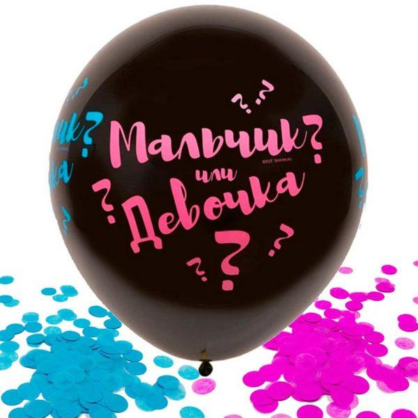 Гендерный шар на русском